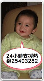 支援熱線2540 3282