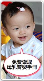 免費索取母乳育嬰小冊子