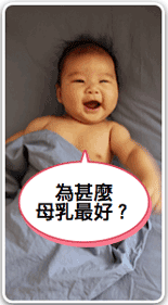 為甚麼母乳最好?