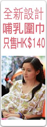 哺乳圍巾,所有收益撥作宣傳母乳