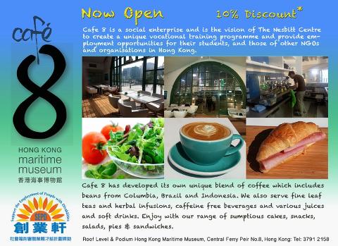 中環八號碼頭平台 Cafe 8