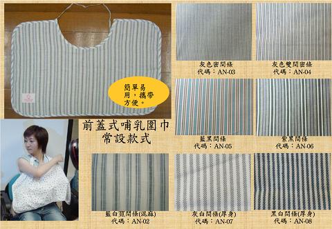 常設款式哺乳圍巾